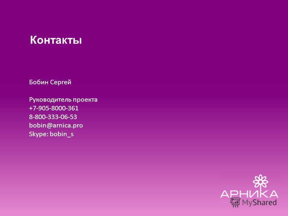 Контакты Бобин Сергей Руководитель проекта +7-905-8000-361 8-800-333-06-53 bobin@arnica.pro Skype: bobin_s