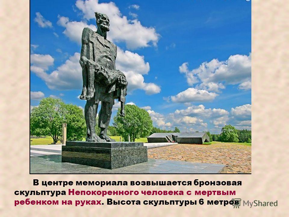 В центре мемориала возвышается бронзовая скульптура Непокоренного человека с мертвым ребенком на руках. Высота скульптуры 6 метров