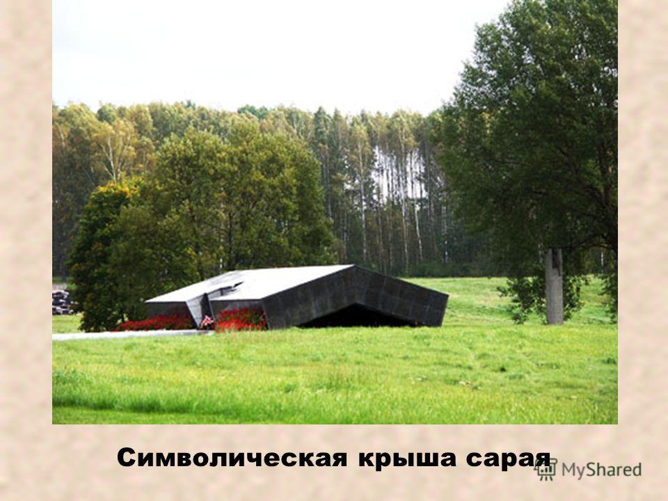 Символическая крыша сарая