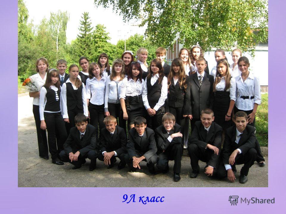 9Л класс