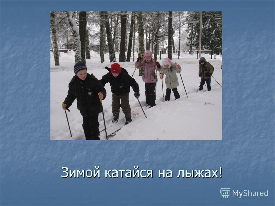 Зимой катайся на лыжах!