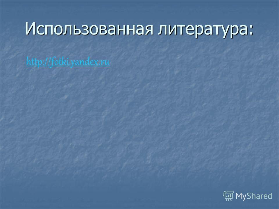 Использованная литература: http://fotki.yandex.ru