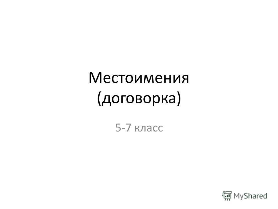 Местоимения (договорка) 5-7 класс