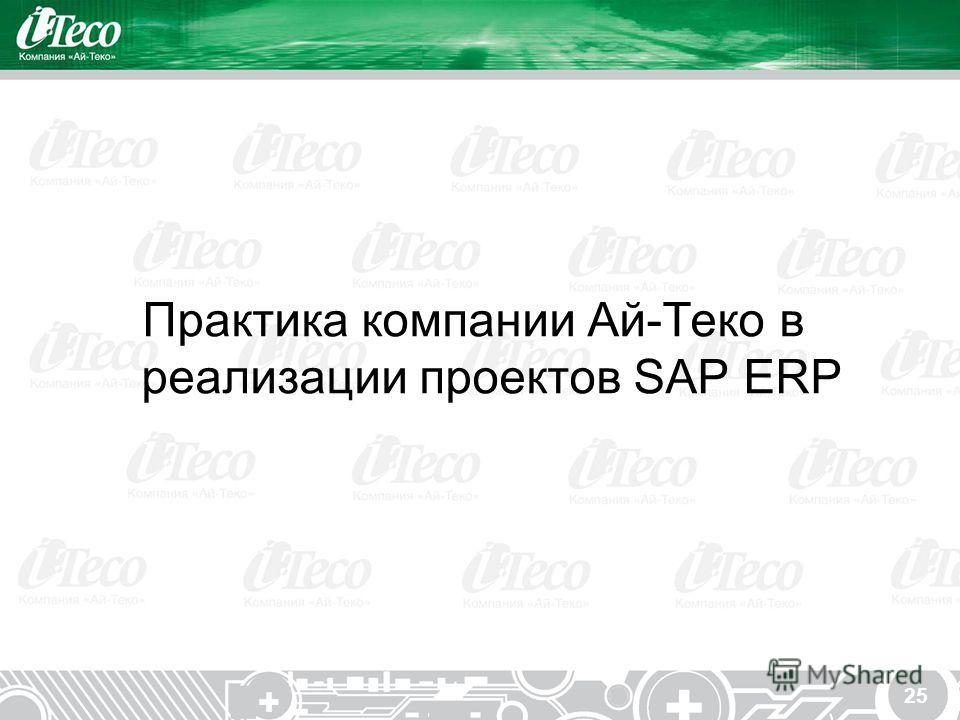 25 Практика компании Ай-Теко в реализации проектов SAP ERP