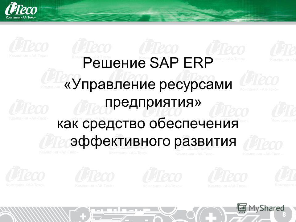 8 Решение SAP ERP «Управление ресурсами предприятия» как средство обеспечения эффективного развития