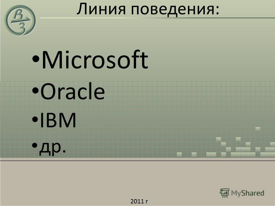 Линия поведения: Microsoft Oracle IBM др.