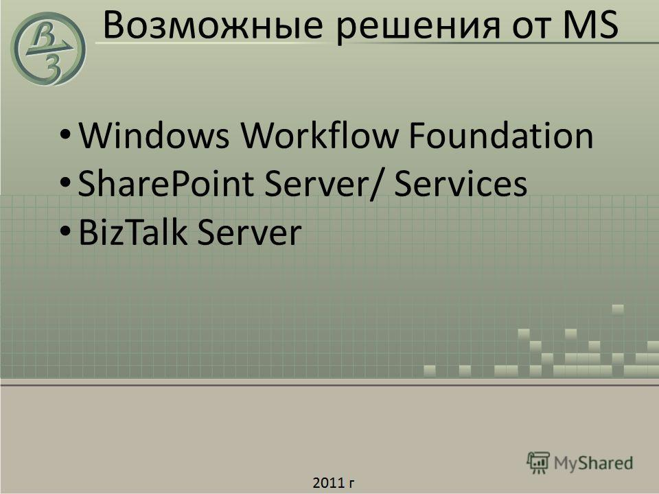 Возможные решения от MS Windows Workflow Foundation SharePoint Server/ Services BizTalk Server