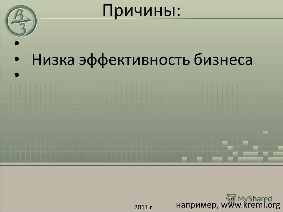 Низка эффективность бизнеса например, www.kreml.org Причины: