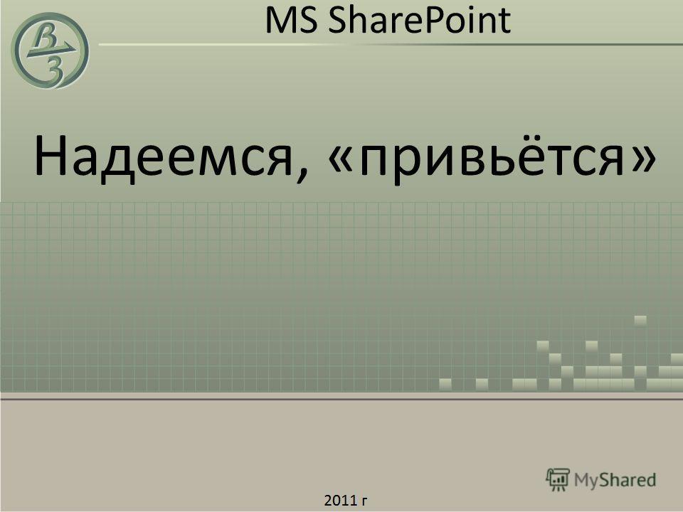 Надеемся, «привьётся» MS SharePoint