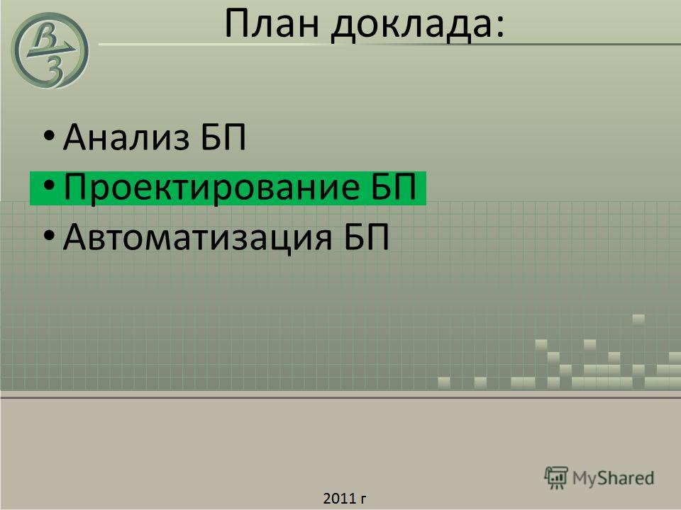 План доклада: Анализ БП Проектирование БП Автоматизация БП