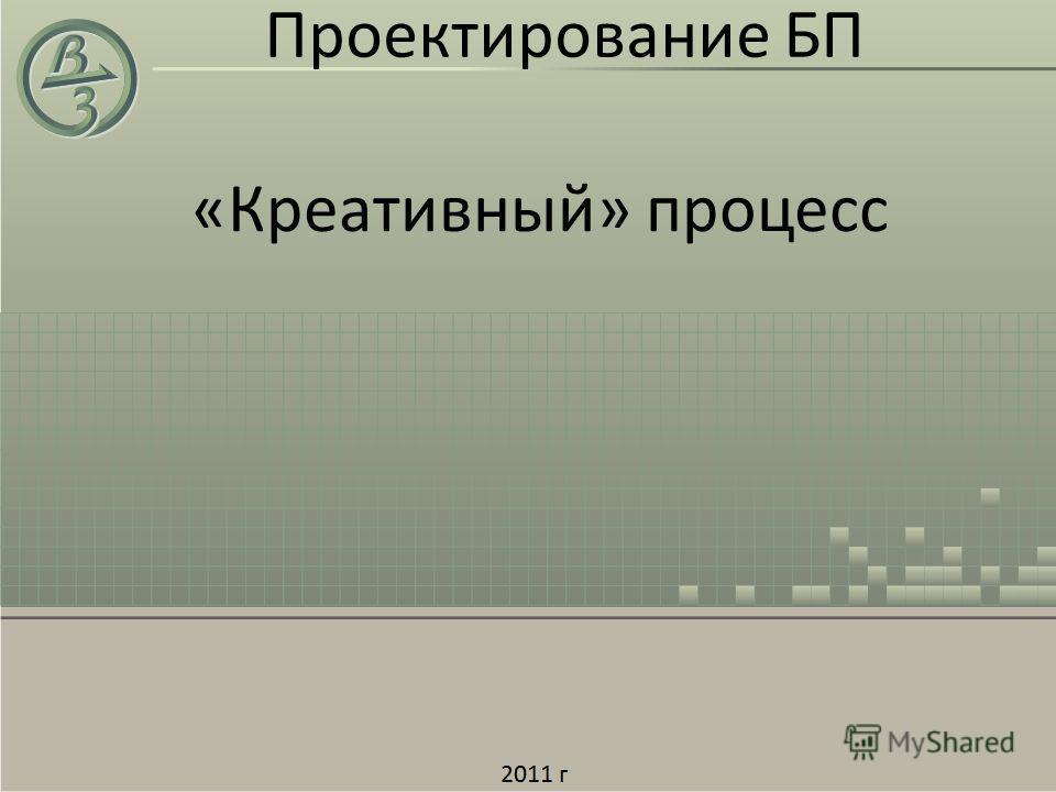 Проектирование БП «Креативный» процесс