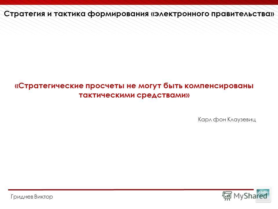 Page 15 Стратегия и тактика формирования «электронного правительства» «Стратегические просчеты не могут быть компенсированы тактическими средствами» Карл фон Клаузевиц Гриднев Виктор