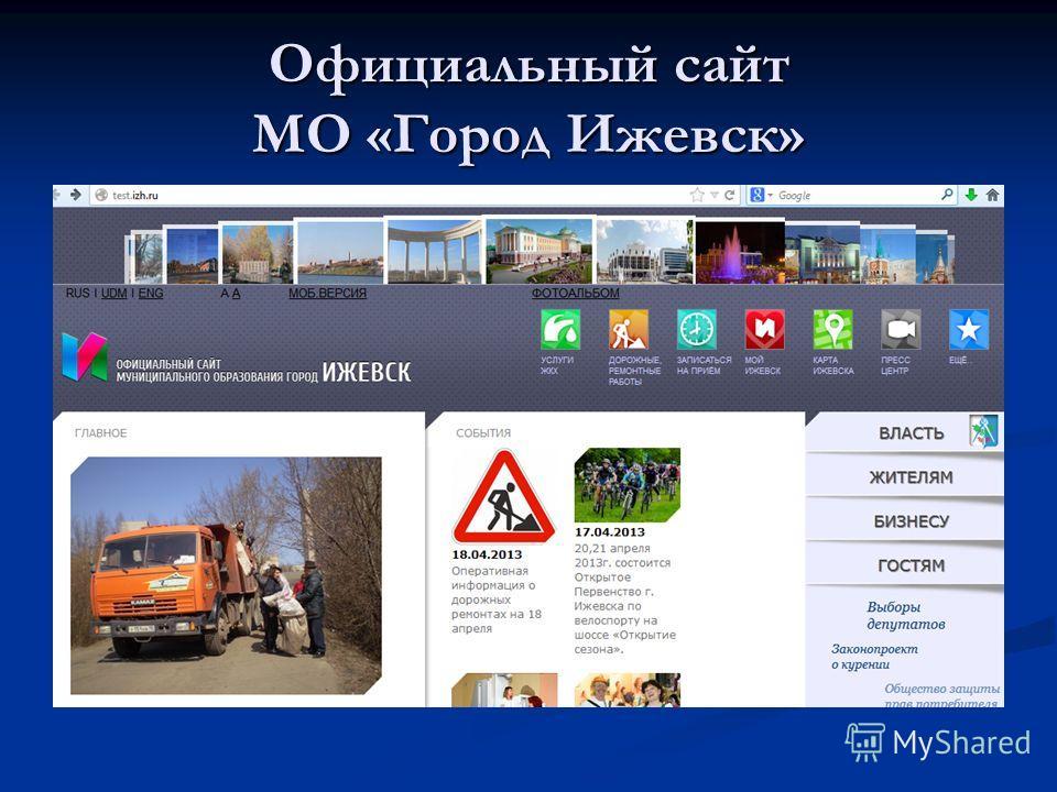 Официальный сайт МО «Город Ижевск»