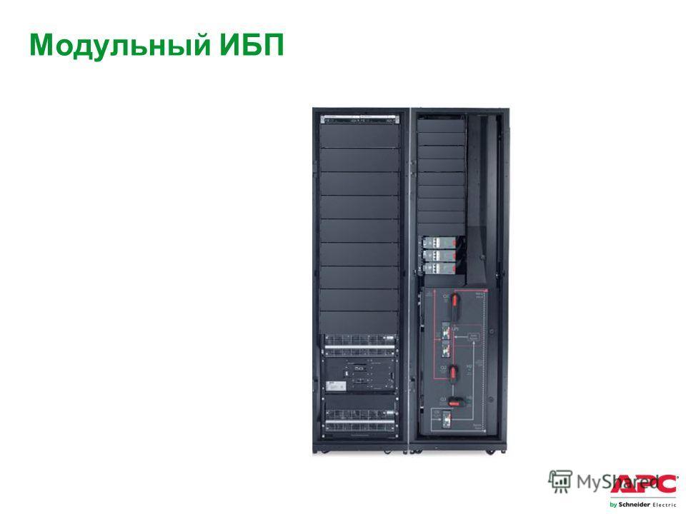 Модульный ИБП