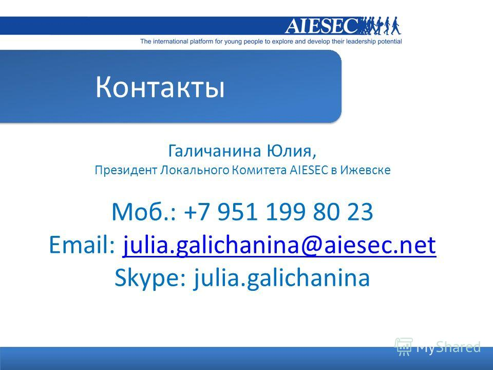 Agenda Галичанина Юлия, Президент Локального Комитета AIESEC в Ижевске Моб.: +7 951 199 80 23 Email: julia.galichanina@aiesec.netjulia.galichanina@aiesec.net Skype: julia.galichanina Контакты