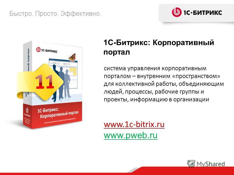 1С-Битрикс: Корпоративный портал система управления корпоративным порталом – внутренним «пространством» для коллективной работы, объединяющим людей, процессы, рабочие группы и проекты, информацию в организации www.1c-bitrix.ru www.pweb.ru Быстро. Про