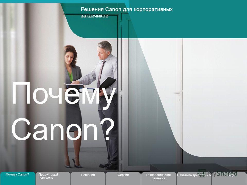 Our Company Решения Canon для корпоративных заказчиков Сервис ВыводыПечать по требованию РешенияТехнологические решения Почему Canon? Продуктовый портфель Почему Canon?