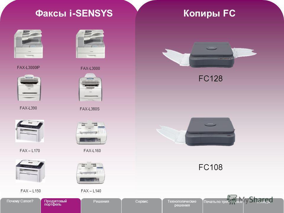 Факсы i-SENSYS FAX-L3000IP FAX-L3000 FAX-L390 FAX-L380S FAX – L170 FAX-L160 FAX – L150FAX – L140 Копиры FC FC128 FC108 Сервис ВыводыПечать по требованию РешенияТехнологические решения Почему Canon? Продуктовый портфель