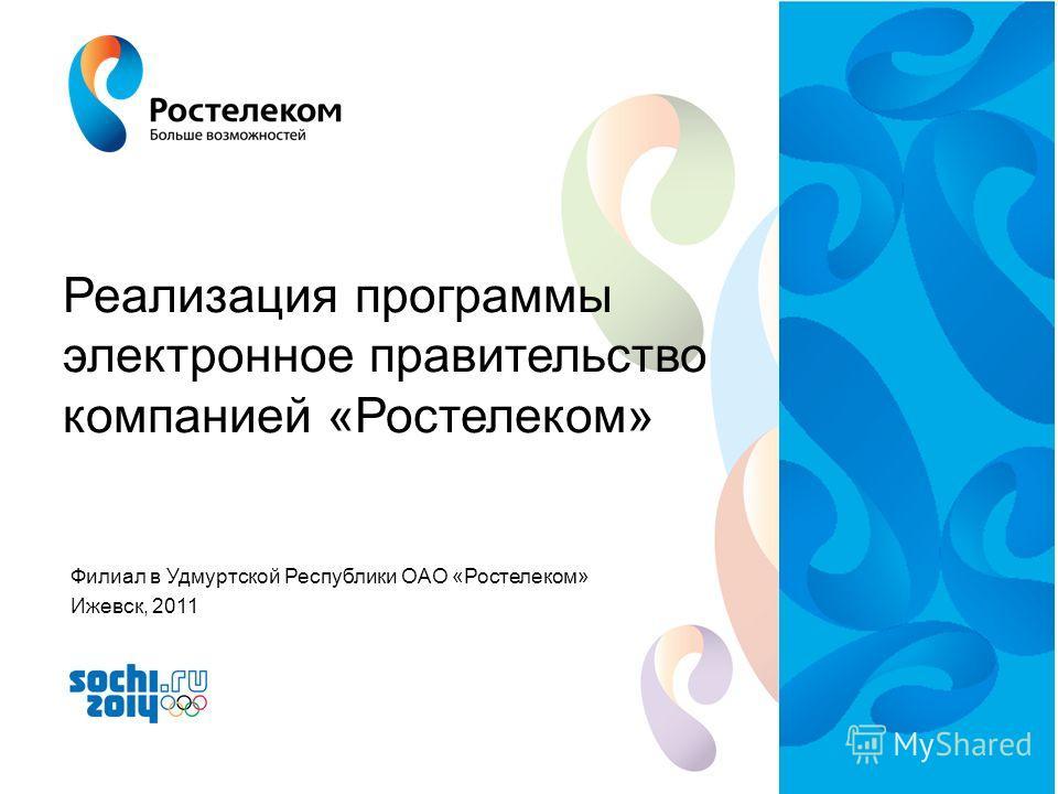 www.rt.ru Реализация программы электронное правительство компанией «Ростелеком» Филиал в Удмуртской Республики ОАО «Ростелеком» Ижевск, 2011