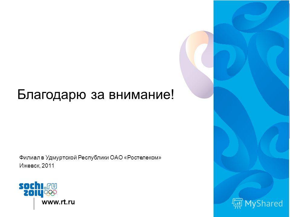 www.rt.ru Благодарю за внимание! Филиал в Удмуртской Республики ОАО «Ростелеком» Ижевск, 2011