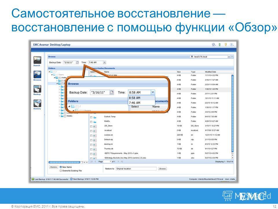 12© Корпорация EMC, 2011 г. Все права защищены. Самостоятельное восстановление восстановление с помощью функции «Обзор»