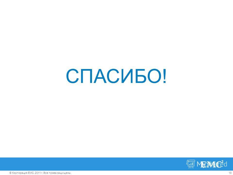 18© Корпорация EMC, 2011 г. Все права защищены. СПАСИБО!