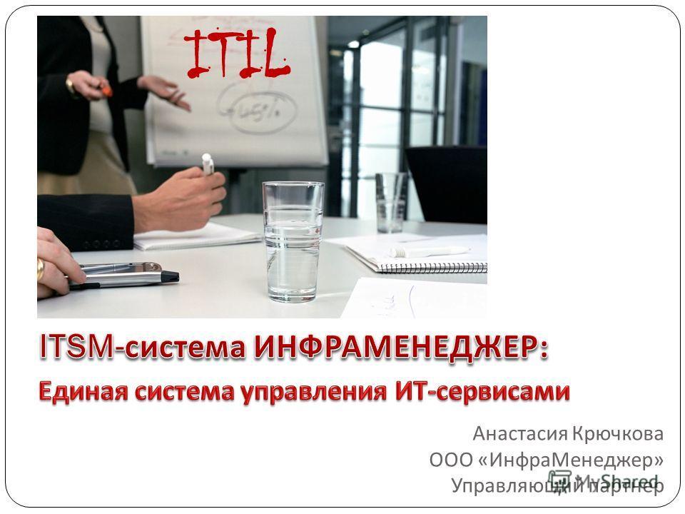 ITIL Анастасия Крючкова ООО « ИнфраМенеджер » Управляющий партнер