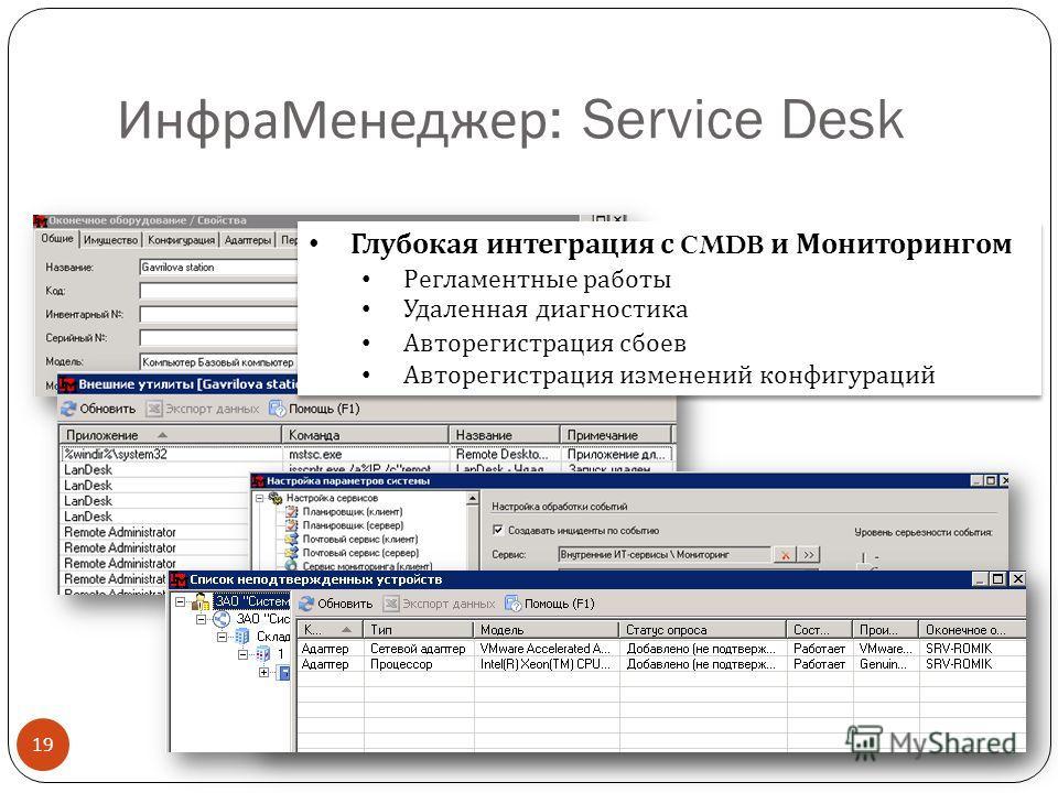 ИнфраМенеджер : Service Desk 19 Глубокая интеграция с CMDB и Мониторингом Регламентные работы Удаленная диагностика Авторегистрация сбоев Авторегистрация изменений конфигураций Глубокая интеграция с CMDB и Мониторингом Регламентные работы Удаленная д