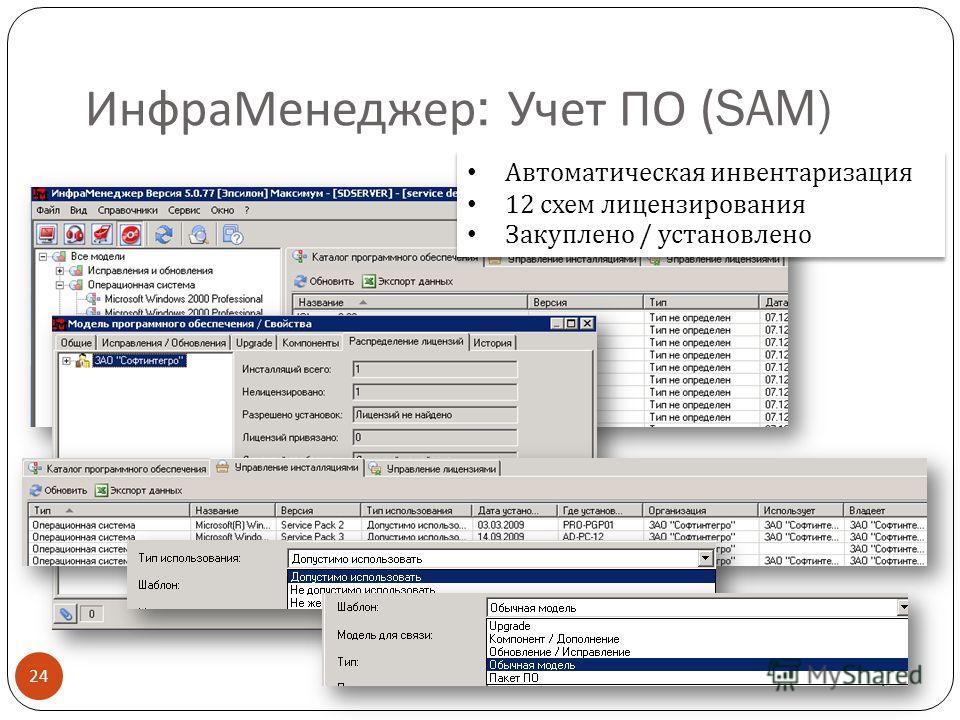 ИнфраМенеджер : Учет ПО (SAM) 24 Автоматическая инвентаризация 12 схем лицензирования Закуплено / установлено Автоматическая инвентаризация 12 схем лицензирования Закуплено / установлено