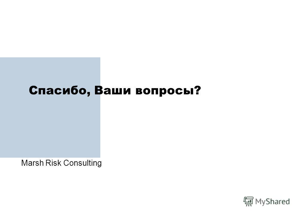 Спасибо, Ваши вопросы? Marsh Risk Consulting