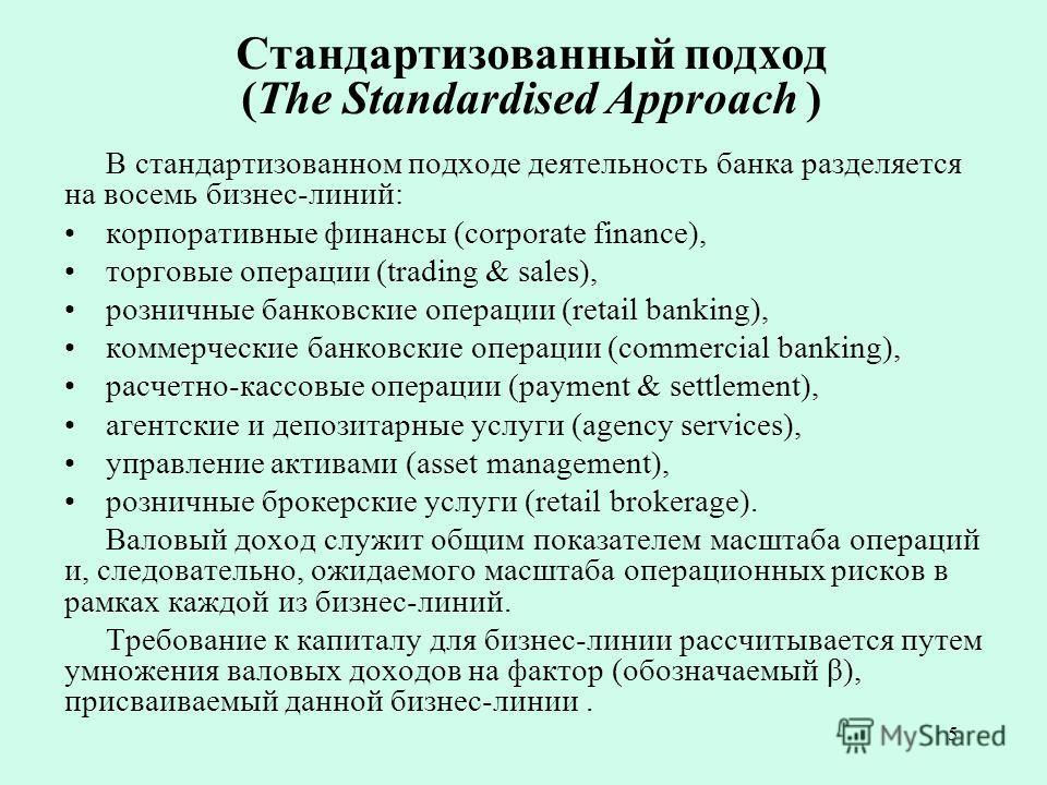5 В стандартизованном подходе деятельность банка разделяется на восемь бизнес-линий: корпоративные финансы (corporate finance), торговые операции (trading & sales), розничные банковские операции (retail banking), коммерческие банковские операции (com