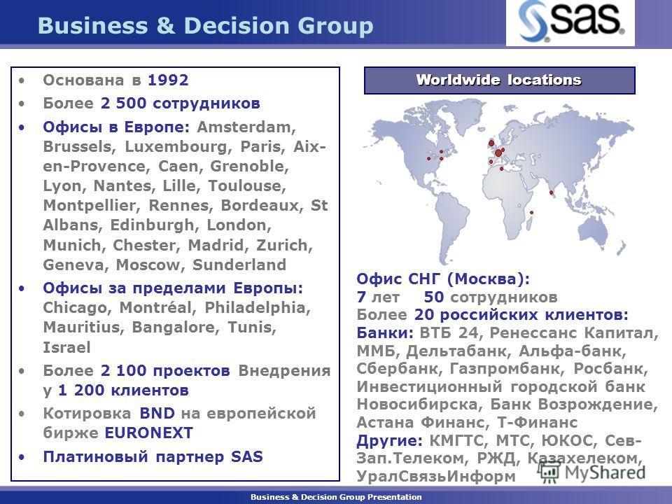 Business & Decision Group Presentation Business & Decision Group Основана в 1992 Более 2 500 сотрудников Офисы в Европе: Amsterdam, Brussels, Luxembourg, Paris, Aix- en-Provence, Caen, Grenoble, Lyon, Nantes, Lille, Toulouse, Montpellier, Rennes, Bor