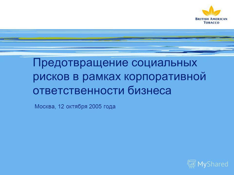 Предотвращение социальных рисков в рамках корпоративной ответственности бизнеса Москва, 12 октября 2005 года