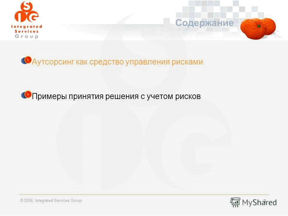 © 2006, Integrated Services Group 3 Содержание Аутсорсинг как средство управления рисками Примеры принятия решения с учетом рисков