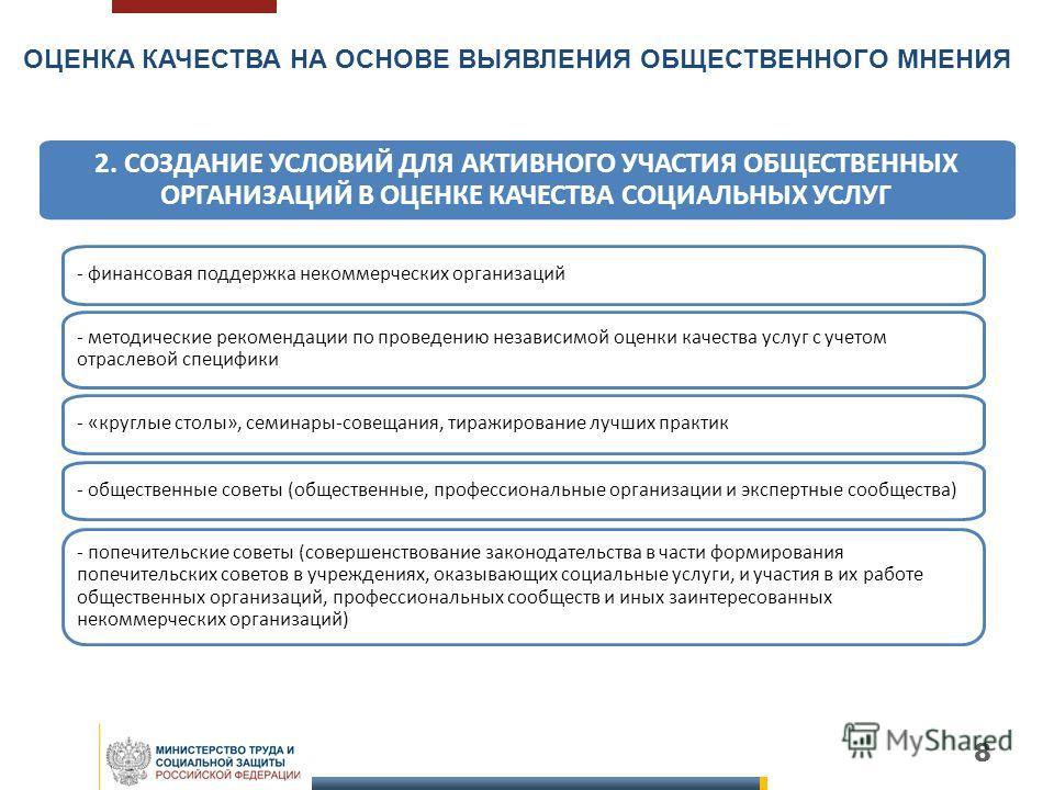 8 ОЦЕНКА КАЧЕСТВА НА ОСНОВЕ ВЫЯВЛЕНИЯ ОБЩЕСТВЕННОГО МНЕНИЯ - финансовая поддержка некоммерческих организаций - методические рекомендации по проведению независимой оценки качества услуг с учетом отраслевой специфики - «круглые столы», семинары-совещан