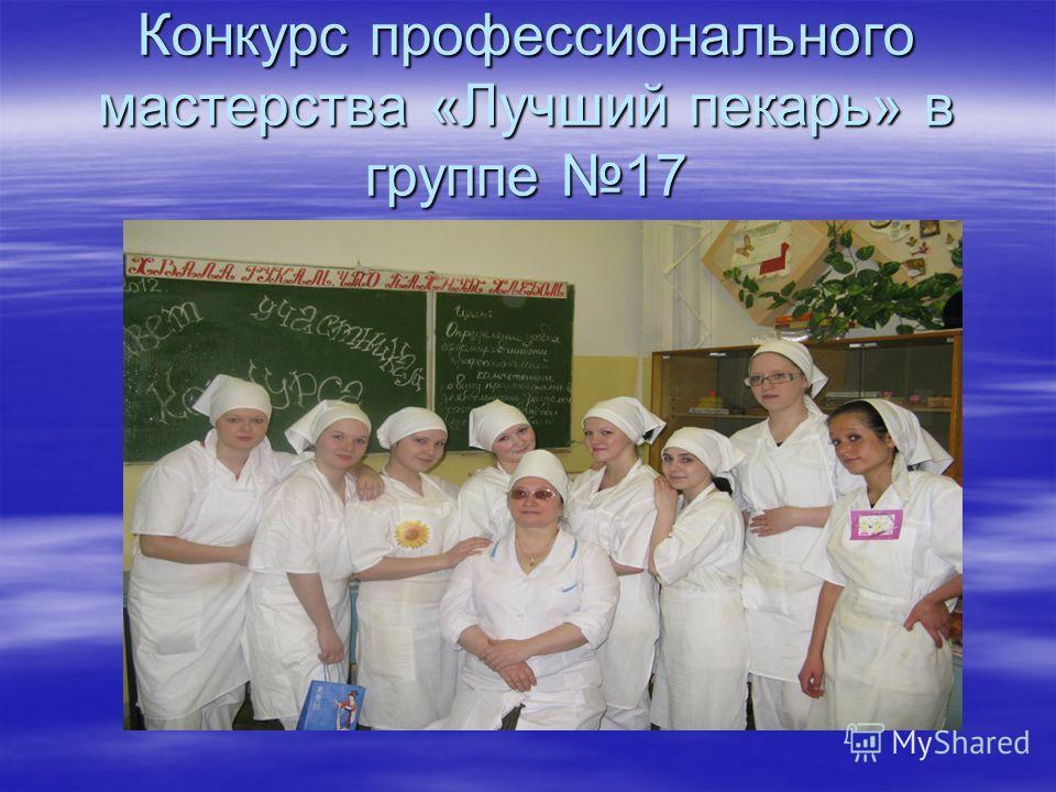 Конкурс профессионального мастерства «Лучший пекарь» в группе 17