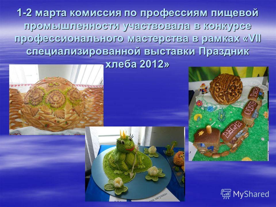 1-2 марта комиссия по профессиям пищевой промышленности участвовала в конкурсе профессионального мастерства в рамках «VII специализированной выставки Праздник хлеба 2012»