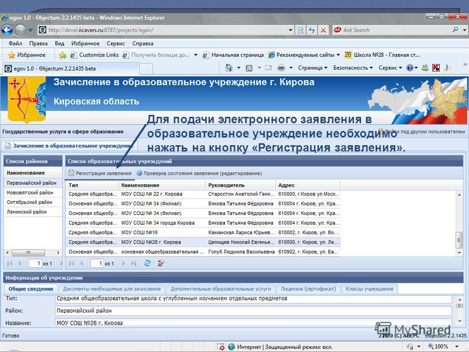 Для подачи электронного заявления в образовательное учреждение необходимо нажать на кнопку «Регистрация заявления».