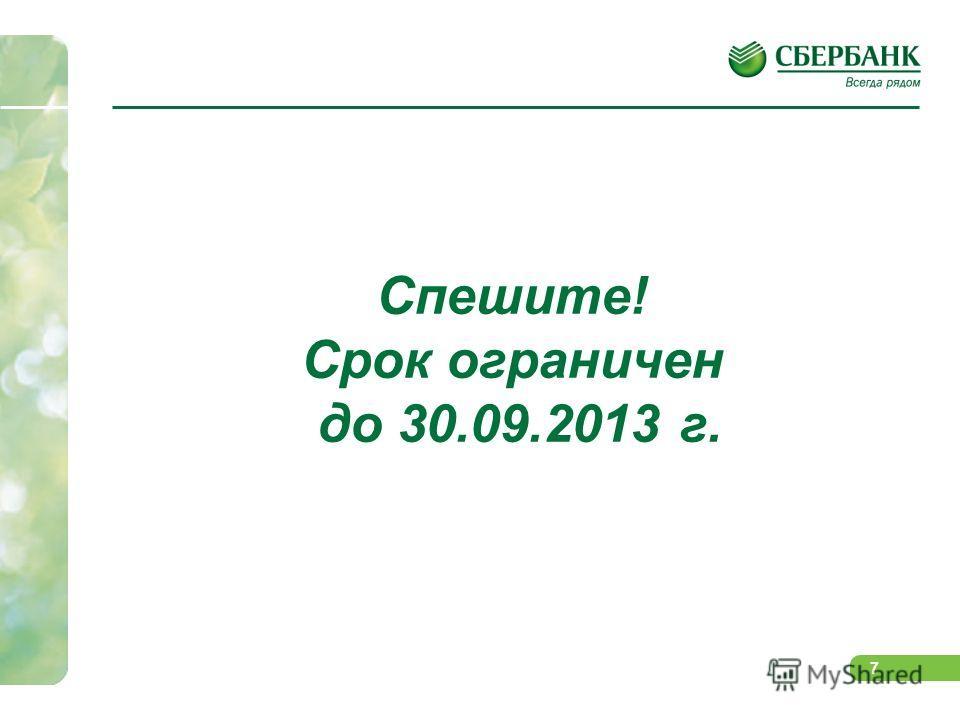 7 Спешите! Срок ограничен до 30.09.2013 г.