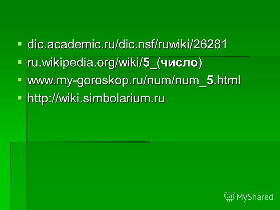 dic.academic.ru/dic.nsf/ruwiki/26281 dic.academic.ru/dic.nsf/ruwiki/26281 ru.wikipedia.org/wiki/5_(число) ru.wikipedia.org/wiki/5_(число) www.my-goroskop.ru/num/num_5.html www.my-goroskop.ru/num/num_5.html http://wiki.simbolarium.ru http://wiki.simbo