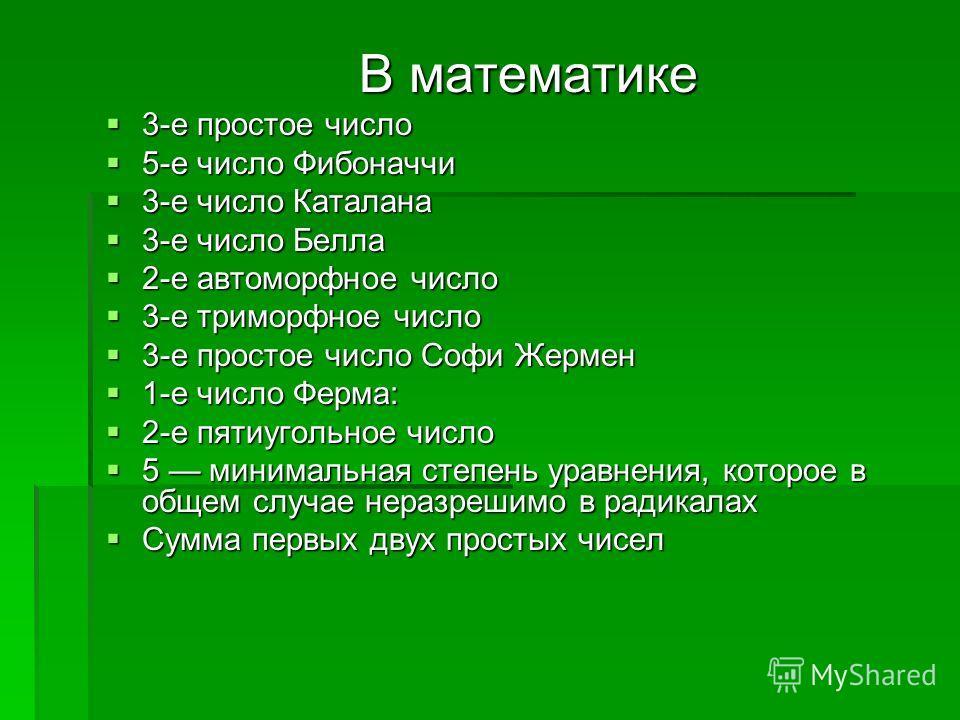 В математике 3-е простое число 3-е простое число 5-е число Фибоначчи 5-е число Фибоначчи 3-е число Каталана 3-е число Каталана 3-е число Белла 3-е число Белла 2-е автоморфное число 2-е автоморфное число 3-е триморфное число 3-е триморфное число 3-е п