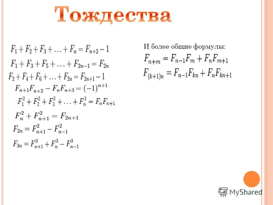 И более общие формулы: