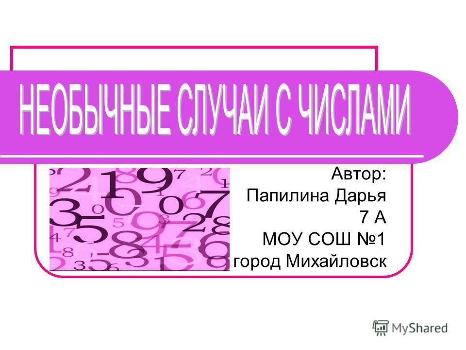 Автор: Папилина Дарья 7 А МОУ СОШ 1 город Михайловск