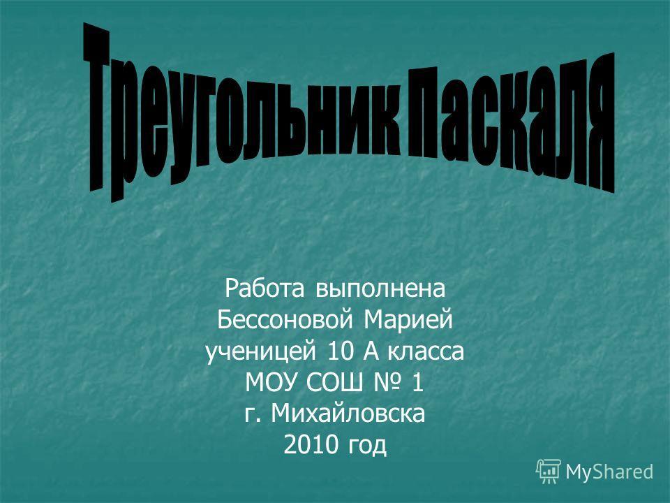 Работа выполнена Бессоновой Марией ученицей 10 А класса МОУ СОШ 1 г. Михайловска 2010 год