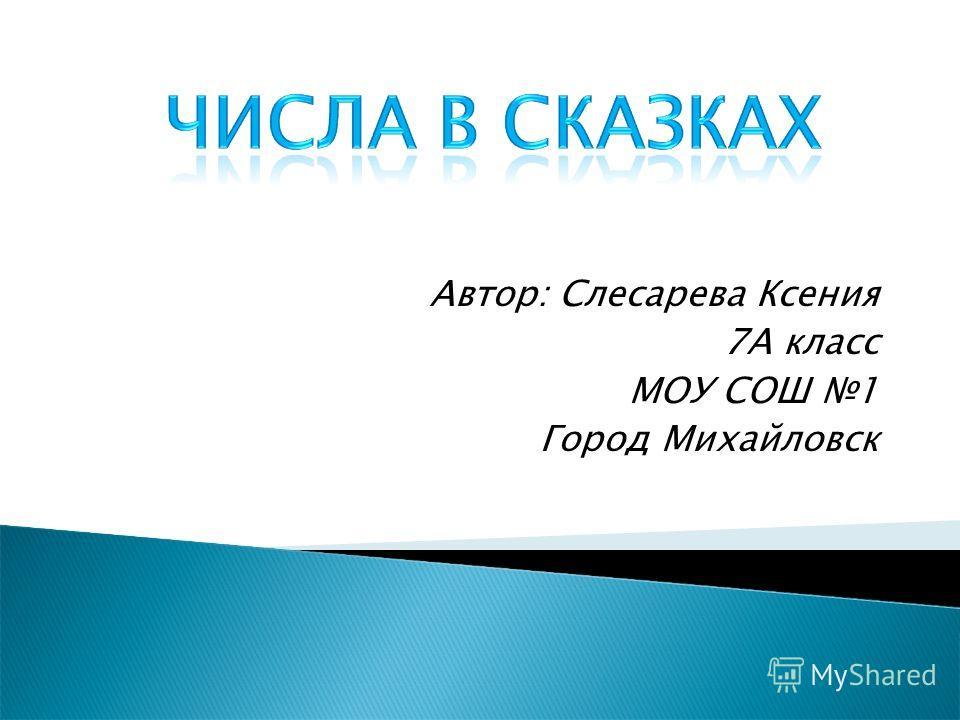 Автор: Слесарева Ксения 7А класс МОУ СОШ 1 Город Михайловск