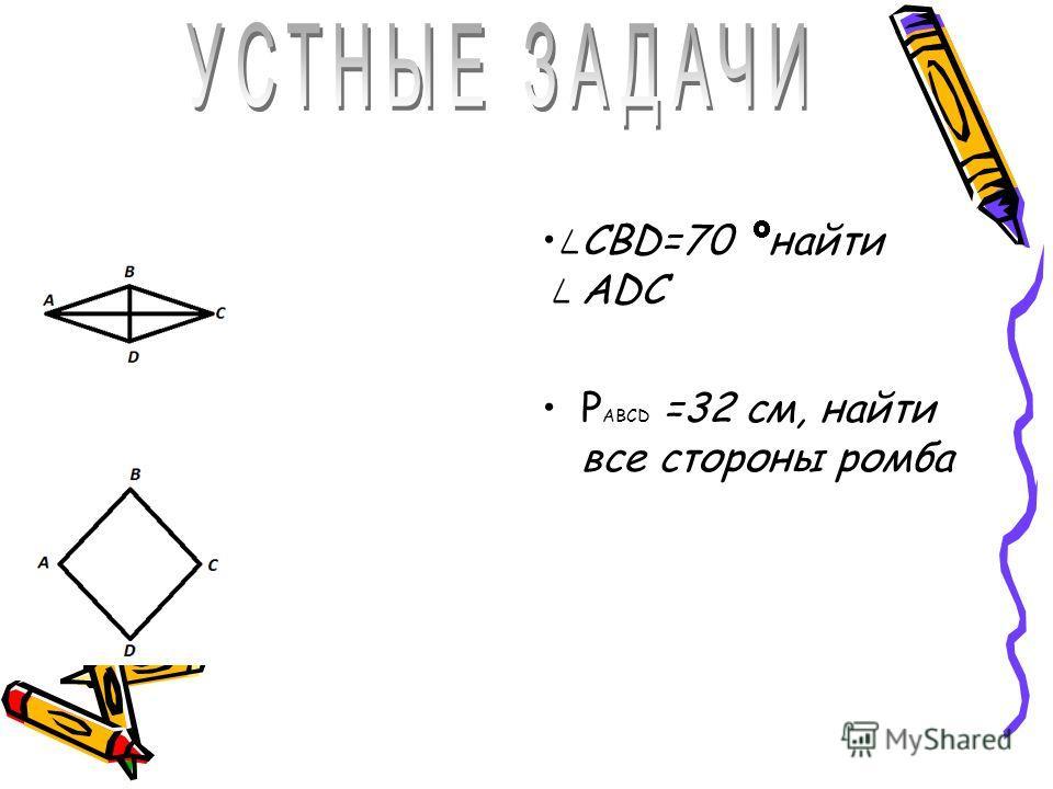 СВD=70 найти ADC P ABCD =32 см, найти все стороны ромба