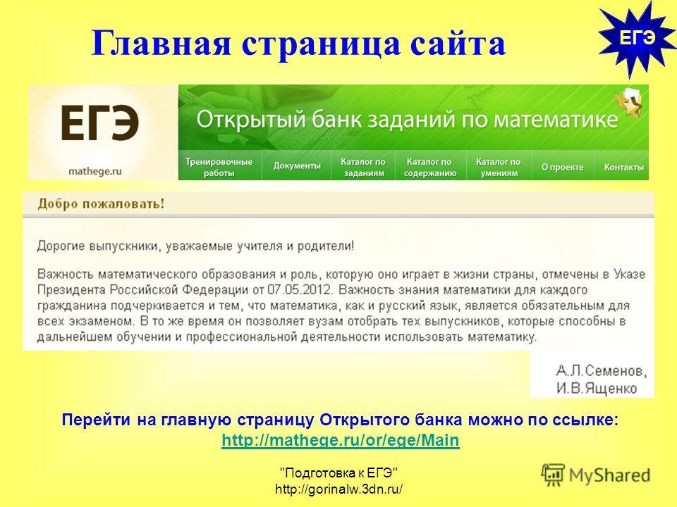 Подготовка к ЕГЭ http://gorinalw.3dn.ru/ ЕГЭ Главная страница сайта Перейти на главную страницу Открытого банка можно по ссылке: http://mathege.ru/or/ege/Main