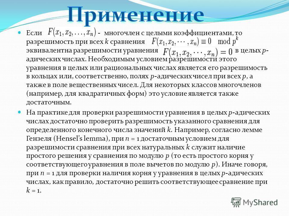 Если - многочлен с целыми коэффициентами, то разрешимость при всех k сравнения эквивалентна разрешимости уравнения в целых p- адических числах. Необходимым условием разрешимости этого уравнения в целых или рациональных числах является его разрешимост