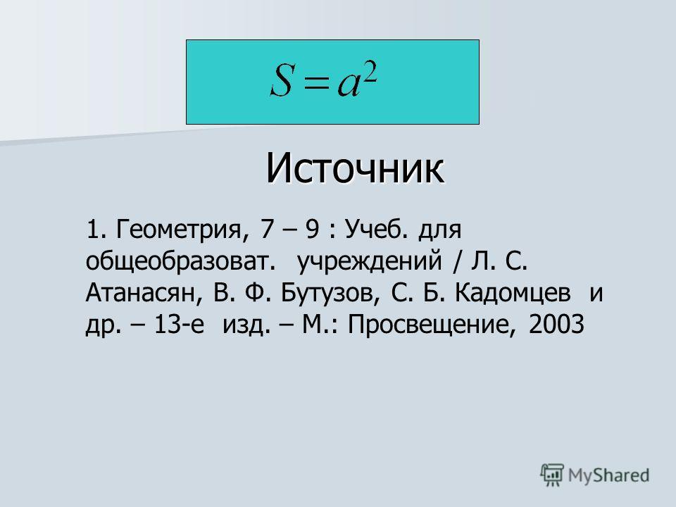 Источник 1. Геометрия, 7 – 9 : Учеб. для общеобразоват. учреждений / Л. С. Атанасян, В. Ф. Бутузов, С. Б. Кадомцев и др. – 13-е изд. – М.: Просвещение, 2003