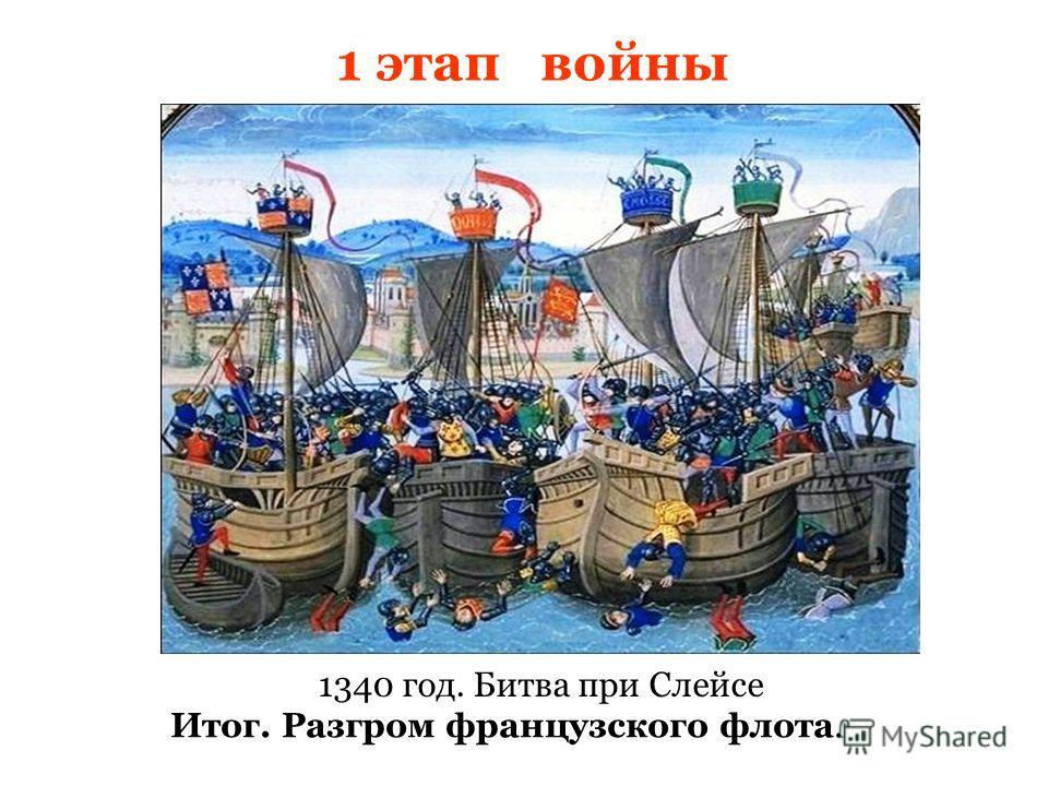 Итог. Разгром французского флота. 1340 год. Битва при Слейсе 1 этап войны